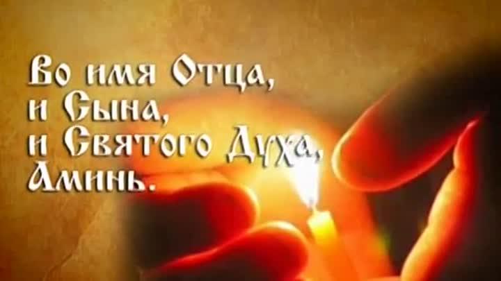 Во имя Отца и Сына и Святаго Духа